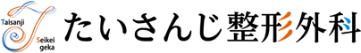 たいさんじ整形外科|089-978-5515|愛媛県松山市太山寺